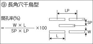 長角穴並列型