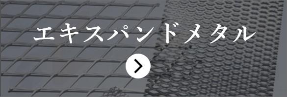 expand-metal